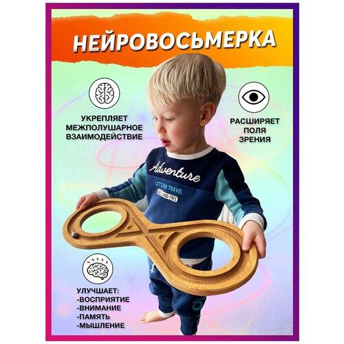 Нейровосьмерка / Балансир Восьмерка / Нейротренажёр / межполушарная доска / балансир деревянный / игра восьмерка / умная восьмерка