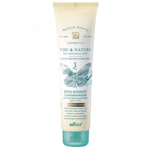 Крем для тела Bielita You & Nature успокаивающий для чувствительной кожи, 100 мл