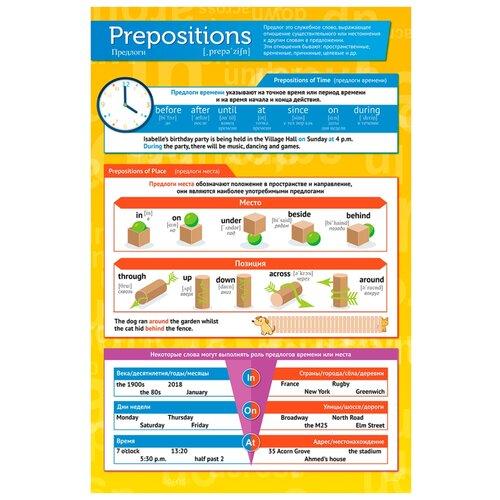 Купить Плакат Квинг А2 Предлоги — плакат по английскому языку, с примерами, Обучающие плакаты