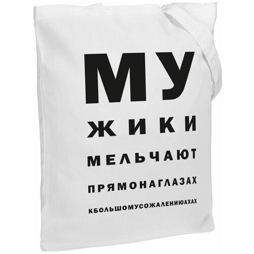 Сумка-шоппер «Мужики», молочно-белая
