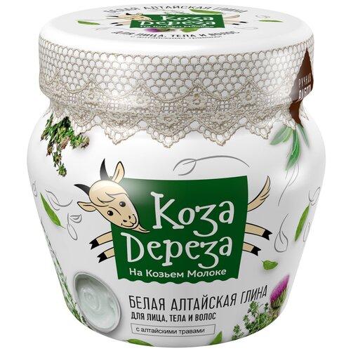 Коза Дереза Белая Алтайская глина для лица, тела и волос, 175 мл крем для тела коза дереза питательное 175 мл