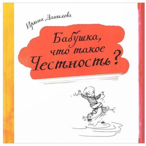 Данилова И.С. Бабушка, что такое честность? данилова и бабушка что такое с