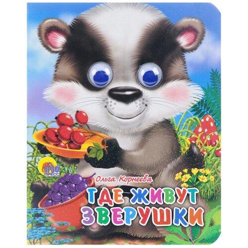 Купить Корнеева О. Где живут зверушки , Проф-Пресс, Книги для малышей