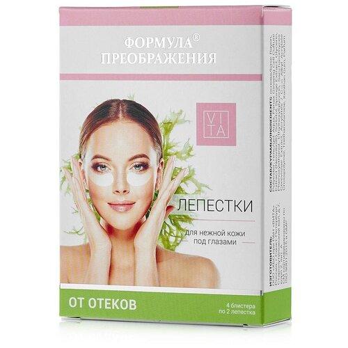 Фирма Вита Лепестки для нежной кожи под глазами от отеков Формула преображения, 8 шт.