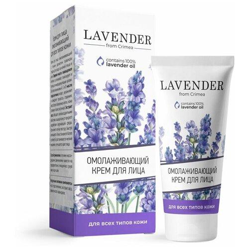 Фото - Крымская роза Lavender крем для лица омолаживающий для всех типов кожи, 50 мл крымская роза гель для умывания лаванда омолаживающий для всех типов кожи 150 мл