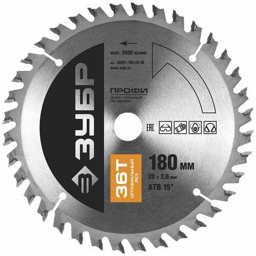 Фото - Пильный диск ЗУБР Профи 36851-180-20-36 180х20 мм пильный диск зубр профи 36851 300 32 48 300х32 мм