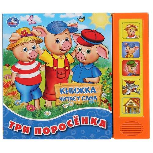 Купить Музыкальная книга Умка Три поросенка, (5 звуковых кнопок, книга читает сказку), 200*175 мм, 10 страниц (9785506040361), Книги для малышей