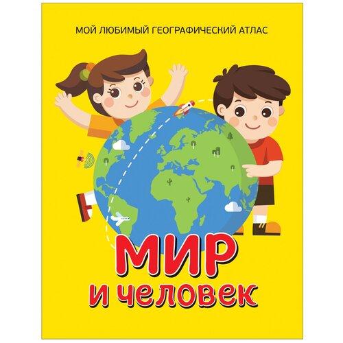 Купить Гальцева С. Мой любимый географический атлас. Мир и человек , РОСМЭН, Познавательная литература