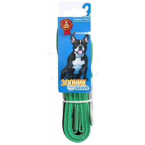 поводок нейлоновый каскад классика с латексной нитью двухсторонний 20 мм х 1 2 м Поводок для собак Зооник капроновый с латексной нитью Лайт зеленый 2 м 20 мм