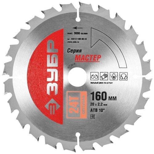Фото - Пильный диск ЗУБР Мастер 36912-160-20-24 160х20 мм пильный диск зубр эксперт 36901 160 20 18 160х20 мм