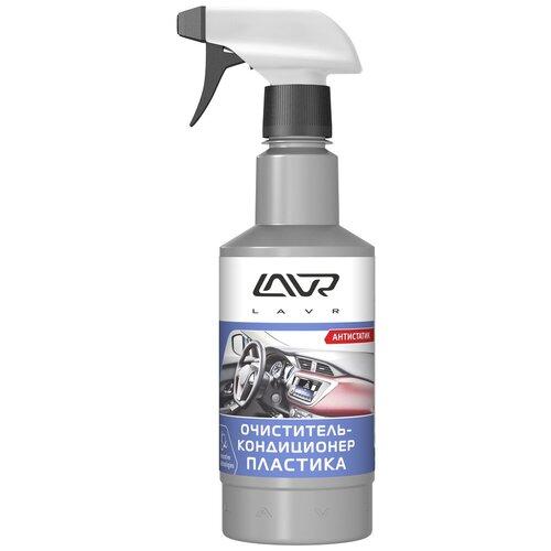 Очиститель Lavr Ln1458 0.48 л бутылка