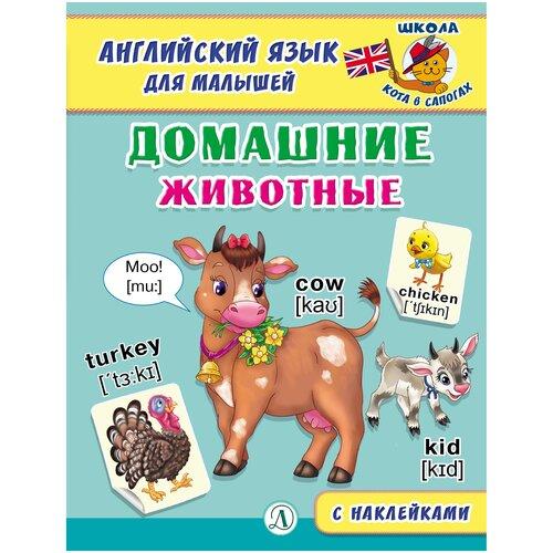 Купить Шестакова И.Б. Английский язык для малышей. Домашние животные , Детская литература, Учебные пособия