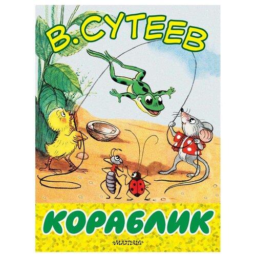Купить Сутеев В.Г. Кораблик , Малыш, Книги для малышей
