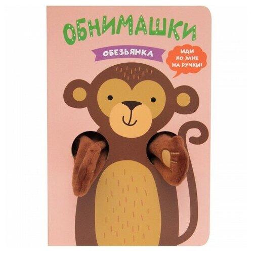«Обезьянка» книжка-обнимашка с игрушкой на русском. Т. Люверс