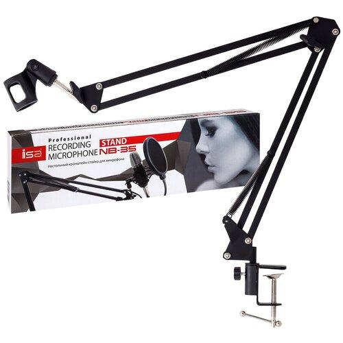 Настольный кронштейн-стойка для микрофона NB-35 / Стойка для микрофона пантограф с настольным креплением / Микрофонная стойка