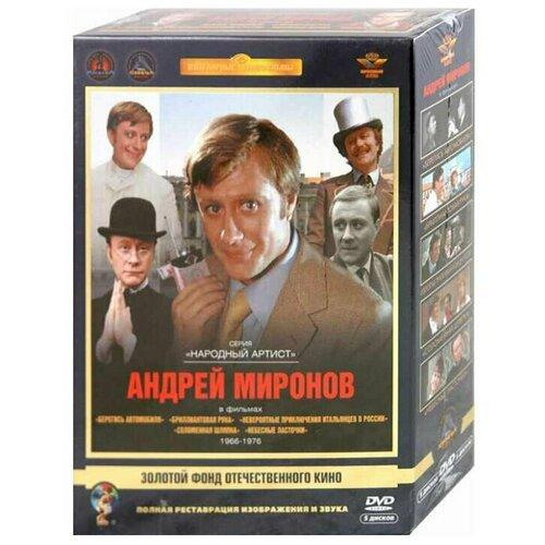 Фильмы Андрея Миронова. Том 1 (5 DVD) (полная реставрация звука и изображения)