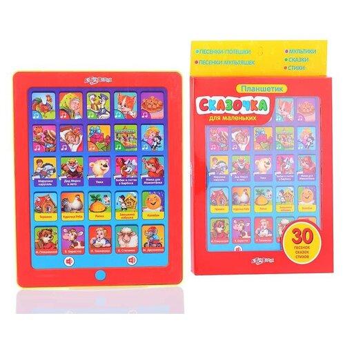 Купить Планшетик Азбукварик Сказочка для маленьких (4630014080680), Детские компьютеры