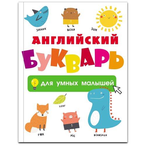 Купить Английский букварь для умных малышей, Lingua, Учебные пособия