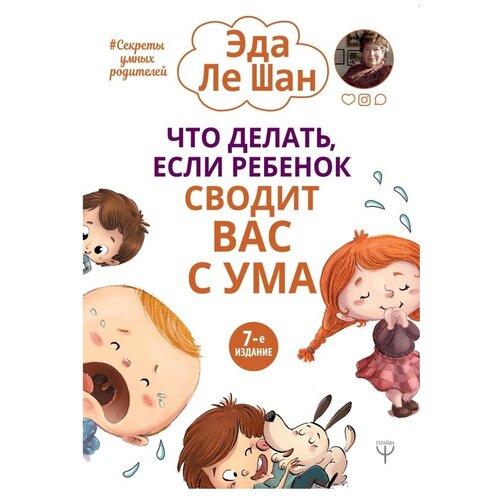 Ле Шан Э. Секреты умных родителей. Что делать, если ребенок сводит вас с ума , Прайм, Книги для родителей  - купить со скидкой