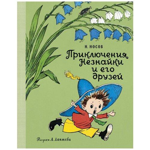Купить Николай Носов Приключения Незнайки и его друзей , Азбука, Детская художественная литература