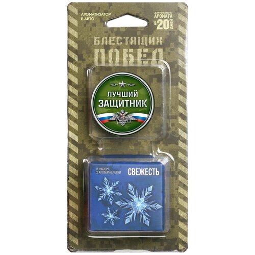 Ароматизатор в дефлектор «Лучший защитник» свежесть, 2 таблетки, 16,2 х 7,8 см 4624825 по цене 227