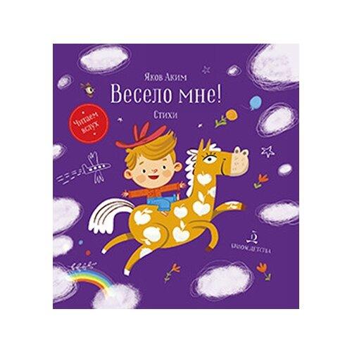 Купить Аким Я.Л. Весело мне! , Бином Детства, Книги для малышей