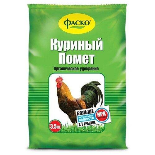Удобрение ФАСКО Куриный помет, 3.5 кг