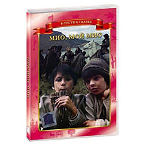 Мио, мой Мио (DVD)