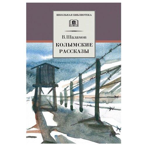 Купить Шаламов В. Колымские рассказы , Детская литература, Детская художественная литература