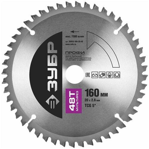 Фото - Пильный диск ЗУБР Профи 36853-160-20-48 160х20 мм пильный диск зубр эксперт 36901 160 20 18 160х20 мм