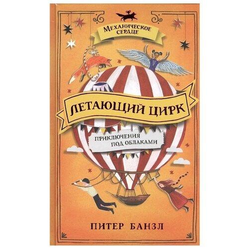 Купить Питер Банзл Механическое сердце. Книга 3. Летающий цирк , РОСМЭН, Детская художественная литература