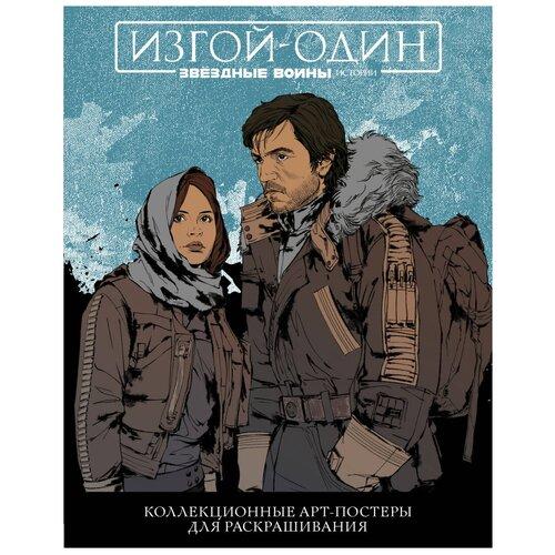 АСТ Звёздные Войны. Изгой один. Коллекционные арт-постеры для раскрашивания