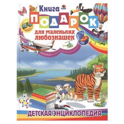 Купить Скиба Т.В. Книга-подарок для маленьких любознашек. Детская энциклопедия , Владис, Познавательная литература