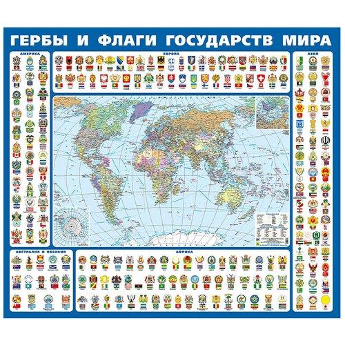 РУЗ Ко Гербы и флаги государств мира Крым в составе РФ (Кр289п), 127 × 110 см