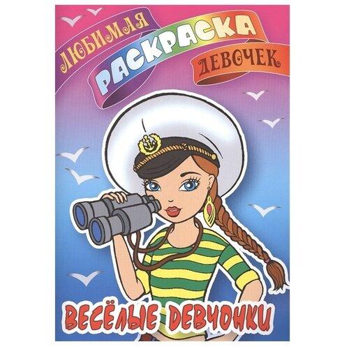 Книжный дом (Минск) Раскраска. Любимая раскраска девочек. Веселые девчонки