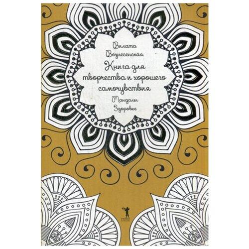 Фото - Книга для творчества и хорошего самочувствия. Мандалы. Здоровье книга для творчества и хорошего самочувствия мандалы здоровье