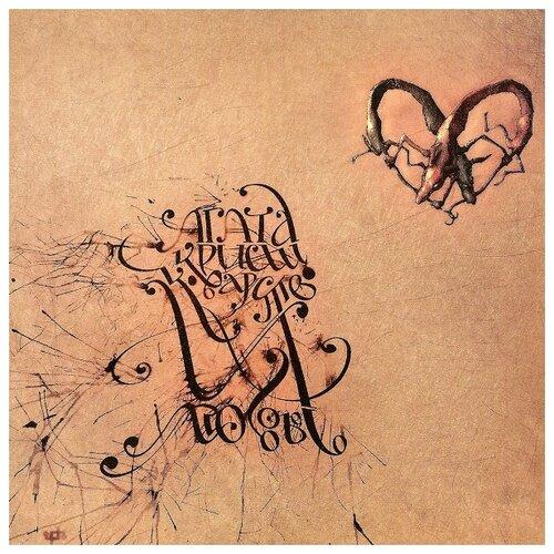 Агата Кристи. Коварство и любовь (виниловая пластинка)