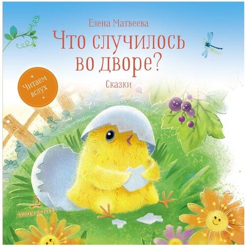 Купить Матвеева Е.И. Читаем вслух. Что случилось во дворе? Сказки , Бином Детства, Книги для малышей