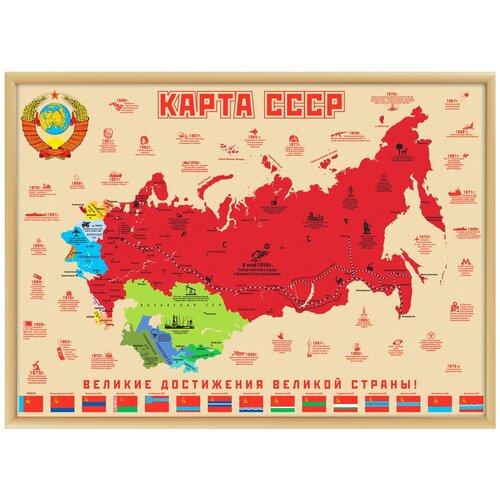 Smart Gift Стираемая карта СССР А2, 59 × 42 см