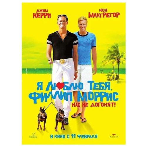 Я люблю тебя, Филлип Моррис (DVD)