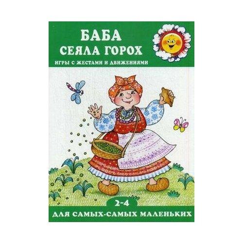 Купить Кузнецова Анна Анатольевна. Баба сеяла горох. Игры с жестами и движениями. Для самых-самых маленьких, Карапуз, Книги для малышей
