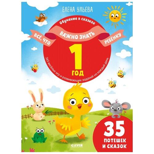 Купить Ульева Е. Всё, что важно знать ребёнку. 1 год , CLEVER, Учебные пособия