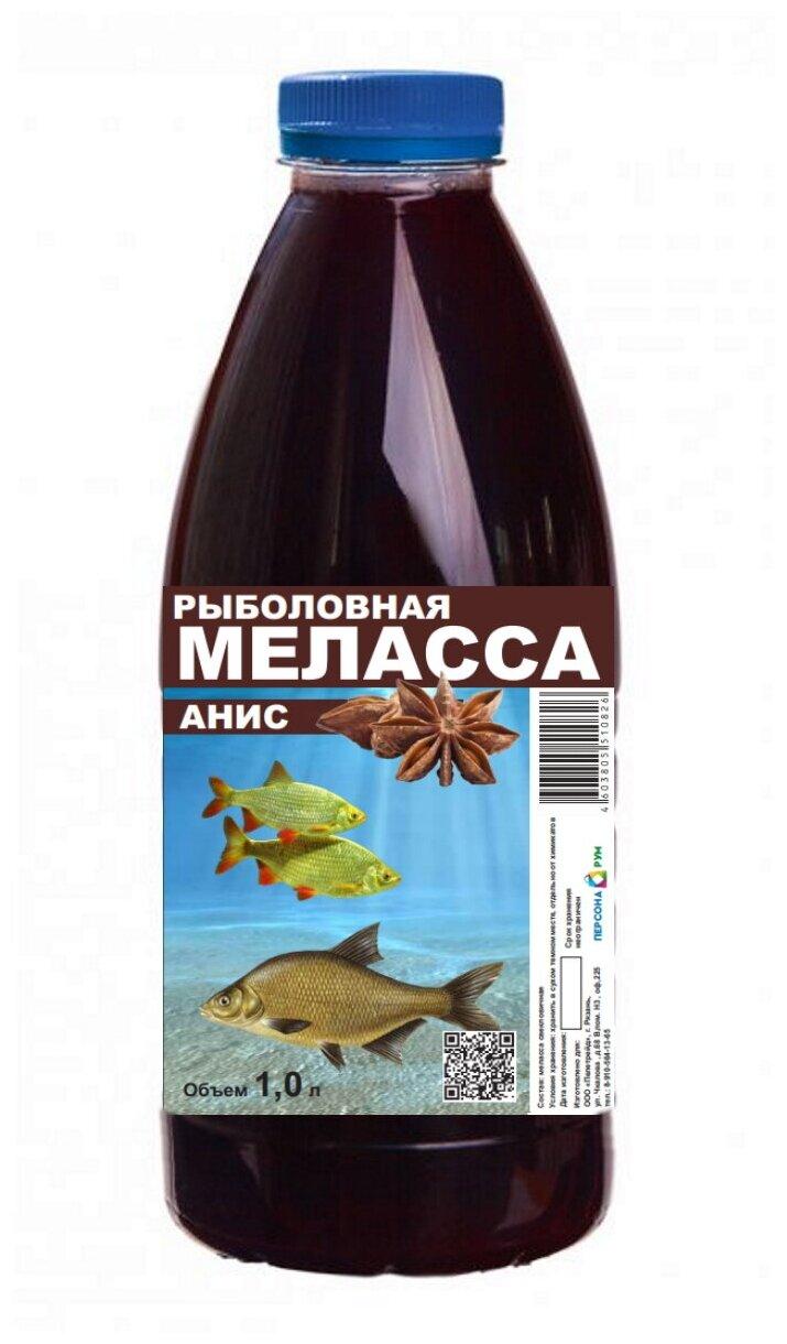 Меласса рыболовная (патока свекловичная) АНИС прикормка для рыб 1 литр - Характеристики - Яндекс.Маркет