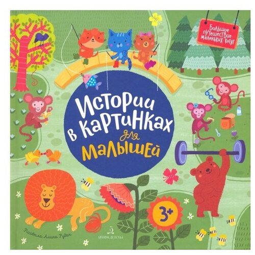 Баканова Е. Большое путешествие маленьких котят. Истории в картинках для малышей , Бином Детства, Книги для малышей  - купить со скидкой