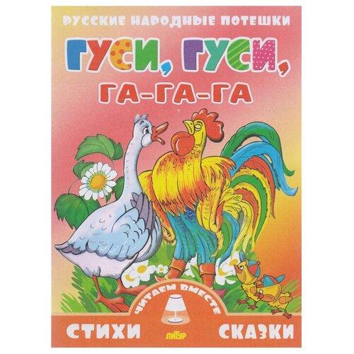 Читаем вместе. Русские народные потешки. Гуси, гуси, га-га-га