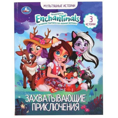 Книга Умка Захватывающие приключения, Энчантималс, Мультяшные истории, 32 страницы (978-5-506-05046-9)