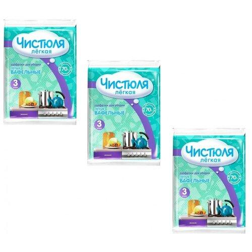Бытовая химия ТД НХК чистюля легкая салфетки вискозные вафельные 3 шт. Набор из 3 шт