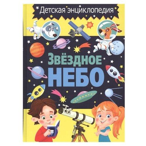 Фото - Феданова Ю., Скиба Т. Звёздное небо. Детская энциклопедия трунова т стремянка в небо