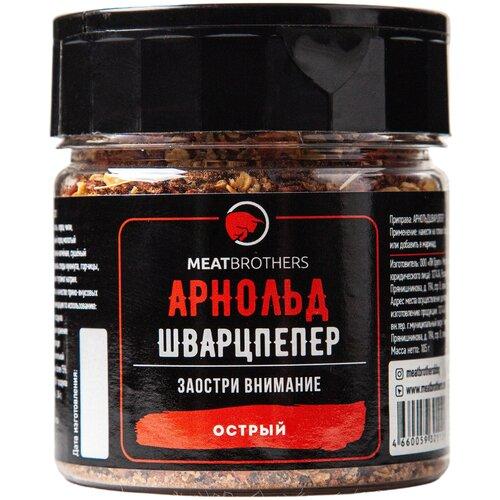 Приправы / Специи MEATBROTHERS арнольд шварцпепер МБ арнольд шварцпепер острый приправа meatbrothers 190 г россия