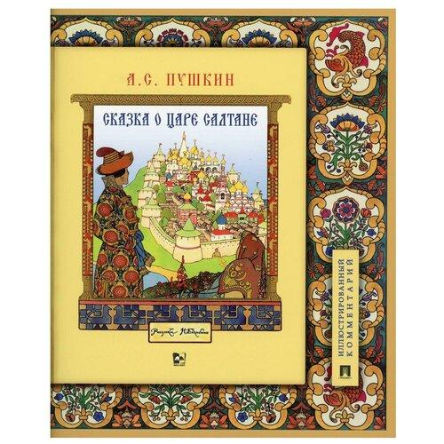 Сказка о царе Салтане, о сыне его славном и могучем богатыре Гвидоне Салтановиче и о прекрасной царевне Лебеди: иллюстрированный комментарий